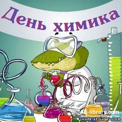 Поздравления с днем химика. Картинки и стихи - Химия материалы для ...